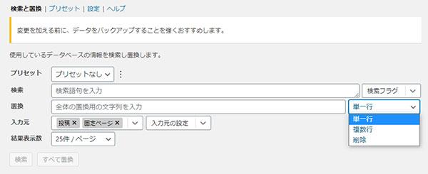 search-regex-1