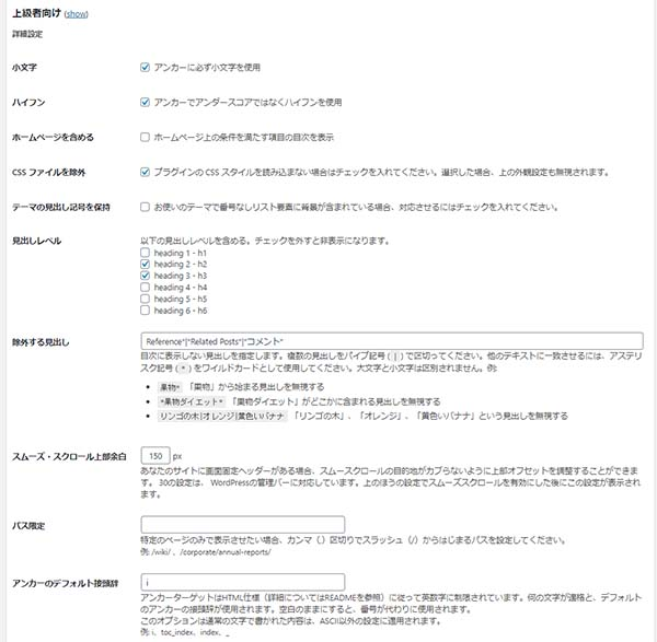 Table of Contentsの設定2