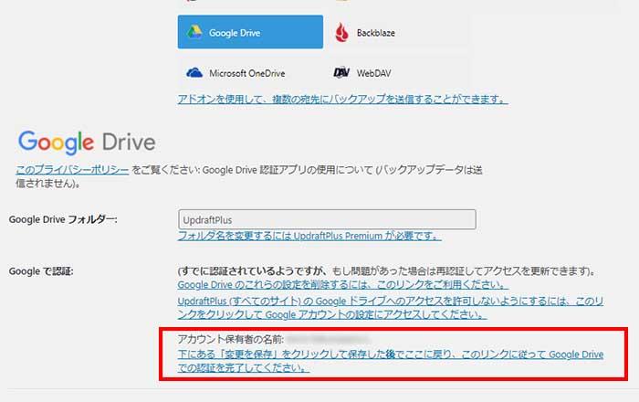 UpdraftPlus WordPress Backup設定