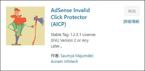 AdSense Invalid Click Protector (AICP)