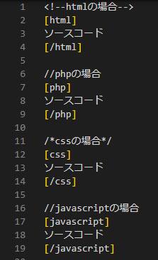 wp-SyntaxHighlighter Evolved-3