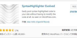 コードの表示に便利なプラグイン:SyntaxHighlighter evolved