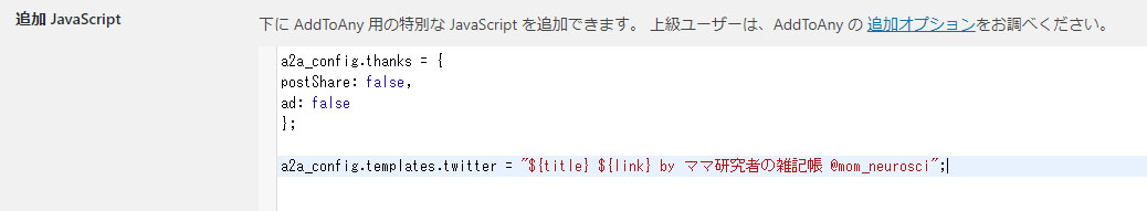 Add to any 追加Javascript