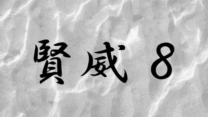 【賢威 8.0】サイト全体のフォントを変更