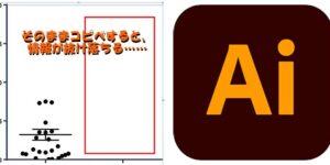 【Illustrator】他のアプリケーション(PPT, Illustrator etc.)からのコピー&ペーストがうまく行かない時