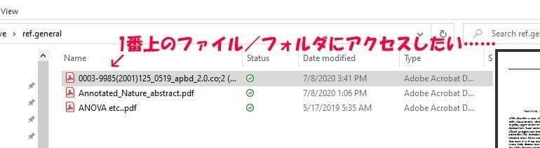 ファイル エクスプローラーの一番最初の行にアクセスする方法