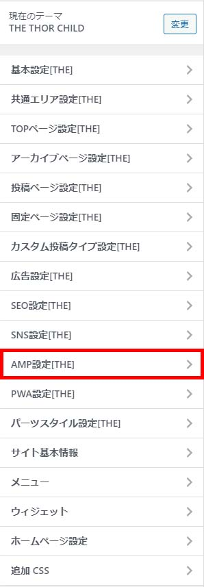 the-thor-amp-4