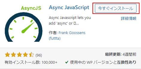 Async JavaScript:インストール
